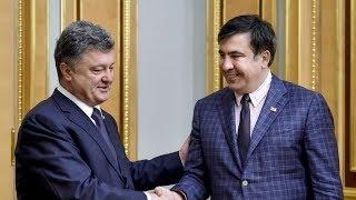 Прорыв Саакашвили и реальная игра Порошенко