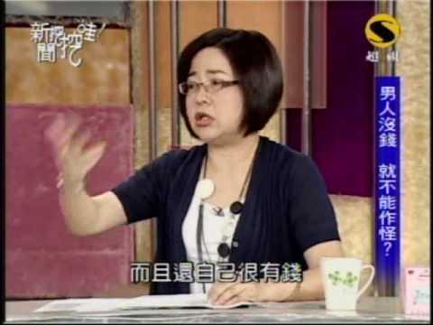 新聞挖挖哇:真愛的真相(8/8) 20090505