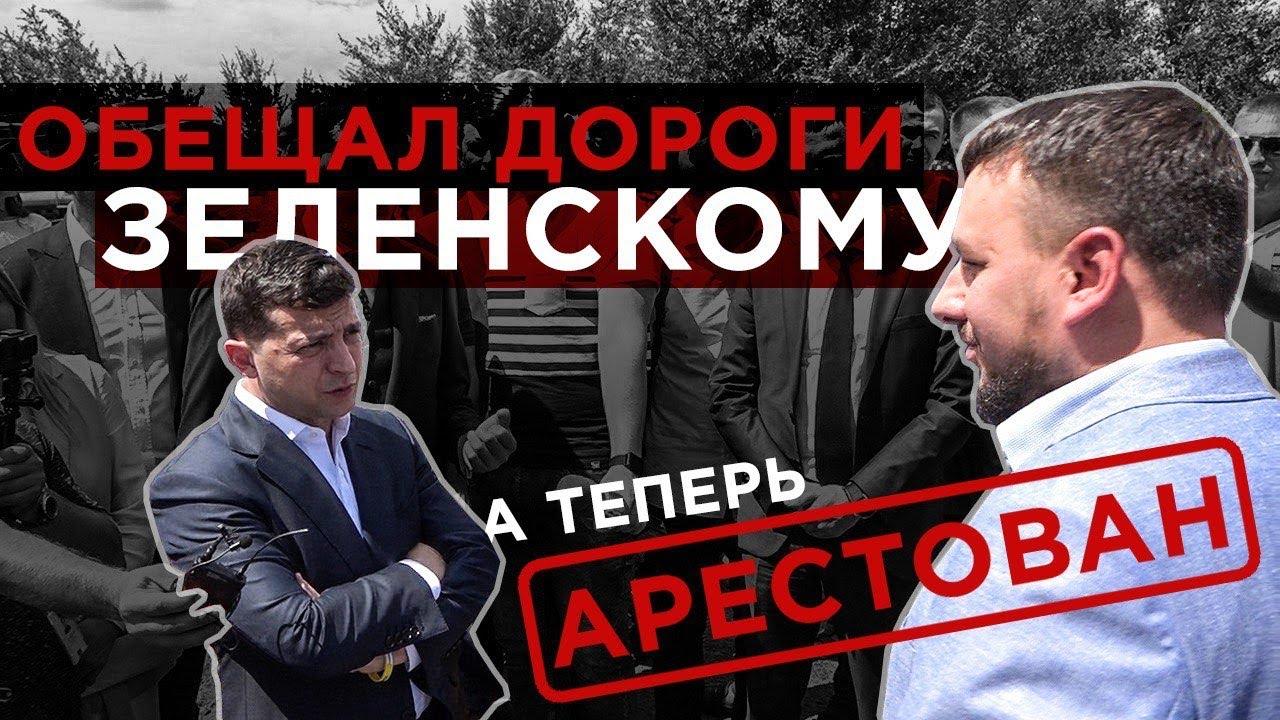 Обещал дороги Зеленскому, а теперь арестован