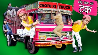 "CHOTU DADA TRUCK WALA |""छोटू की ट्रक "" Khandesh Hindi Comedy 