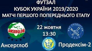 Ансерглоб - Продэксим-2. Ответный матч первого предварительного раунда Кубка Украины 2019/2020