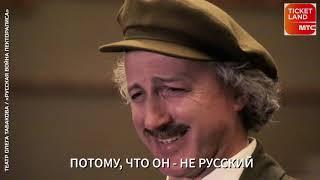 Русская война Пекторалиса