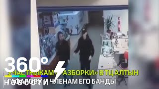 Приговор для ОПГ Суконка: в Казани отправили за решетку организаторов погрома в ТЦ Алтын