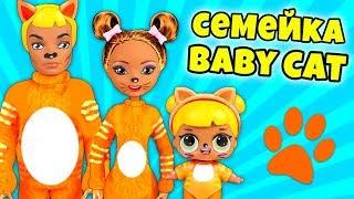 СЕМЕЙКА куклы BABY CAT! Видео с игрушками Лол Сюрприз для девочек