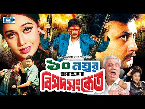 Dosh Number Moha Bipod Shongket | Bangla Full Movie | Amin Khan | Poly | Ali Raj |   Sadek Bacchu