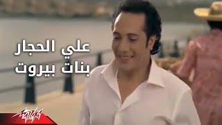 تحميل اغاني Banat Bairout - Ali El Haggar بنات بيروت - على الحجار MP3