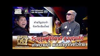 SUPER 60+   วีระบุรุษผู้รักชาติ ลุงบุญเลิศ อัจฉริยะเก๋าความจำ แม่นยำทุกทิศทั่วไทย
