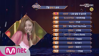What are the TOP10 Songs in 2nd week of July? M COUNTDOWN 170713 EP.532