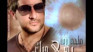 تحميل اغاني ملحم زين لا تشكي فيي Melhem Zein MP3