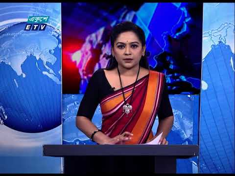 07 Pm News || সন্ধ্যা ০৭ টার সংবাদ || 06 March 2021 || ETV News