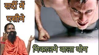 Yoga poses for winter ! Baba ramdev ! Yog !
