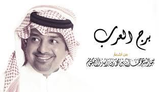 تحميل اغاني راشد الماجد - برج العرب MP3