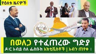 የዕለቱ ዜናዎች | በምዕራብ ወለጋ የተፈጠረው | ዶ/ር አብይ ስለ ፌስቡክ አክቲቪስቶች | አብን ጠየቀ | Ethiopian Daily News