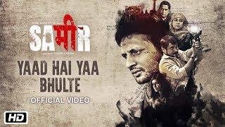 Yaad Hai Ya Bhulte (Sameer)  Aaman Trikha