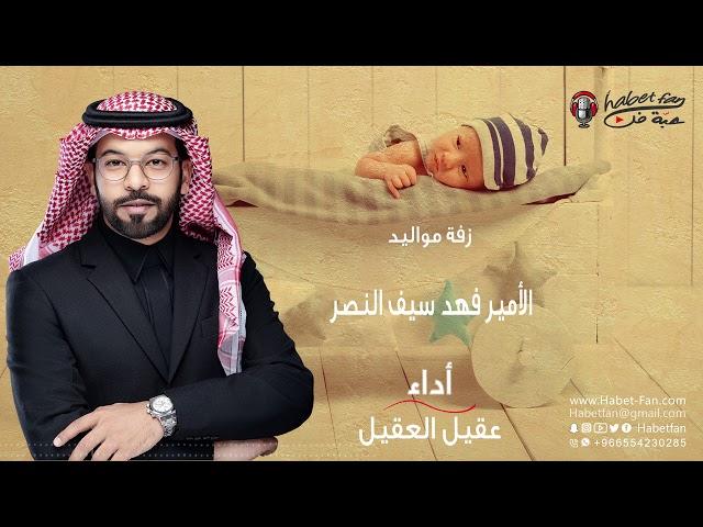 زفة مواليد الأمير فهد سيف النصر عقيل العقيل