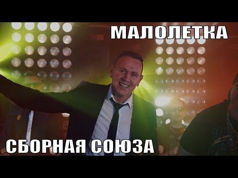 """""""МАЛОЛЕТКА"""" - СБОРНАЯ СОЮЗА"""