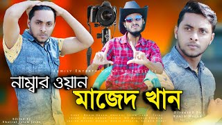Number One Mazed Khan | Bangla Funny Cinema | Bangla Funny Video | Family Entertainment bd |Desi Cid