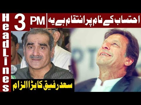 Saad Rafique's Angry Reply To PM Imran Khan | Headlines 3 PM | 2 January 2019 | Express News