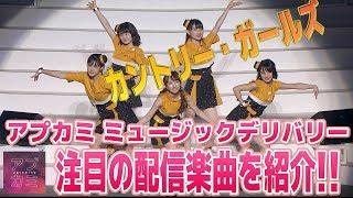 アプカミミュージックデリバリーカントリー・ガールズ配信曲紹介