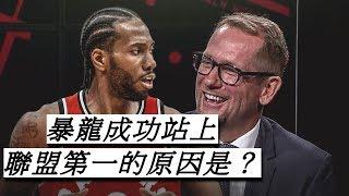 「NBA」暴龍成功站上聯盟第一的原因是?(Johnny聊nba)