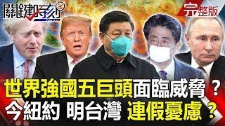 【關鍵時刻】20200406 完整版 世界強國五巨頭面臨生命、政權威脅!? 「今日紐約、明日台灣」清明連假憂慮?|劉寶傑