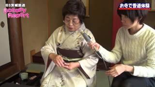 茨城放送スクーピーレポート「お寺で香道体験」