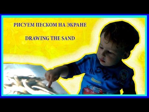 Делаем экран для рисования песком. Make a screen for sand painting. Рисование песком. Drawing sand.