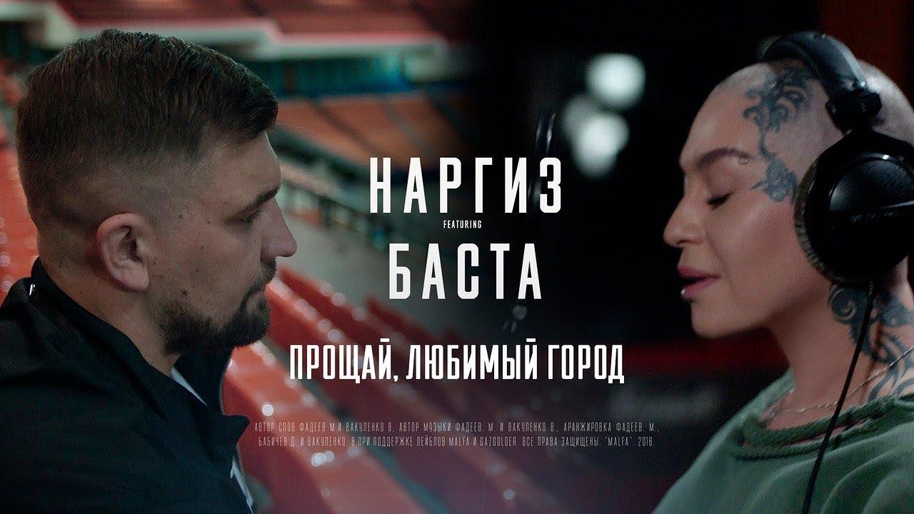 Наргиз ft. Баста — Прощай, любимый город