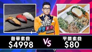 【Joeman】4998元的奢華素食對決80元的平價素食!【Joe是要對決S2】Ep11 ft.阿滴