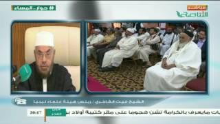 حوار المساء | هيئة علماء ليبيا والذكري السادسة للتأسيس | تقديم محمد الخلاب | 24 - 5 - 2017