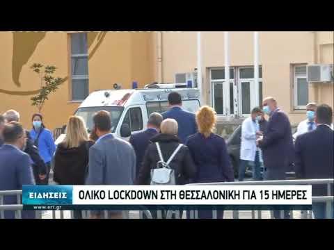 Ολικό lockdown στη Θεσσαλονίκη για 15 ημέρες | 02/11/2020 | ΕΡΤ