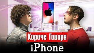 КОРОЧЕ ГОВОРЯ, iPhone