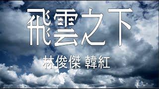 Under The Cloud (飛云之下) - Hàn Hồng [Download FLAC.MP3]