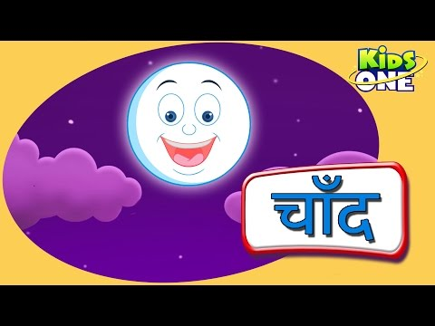 Hindi Latest Nursery Rhymes For Children | Chand (Moon) Animation Video For Kids