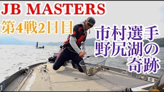 JBMASTAERS 第4戦野尻湖2日目 Go!Go!NBC!