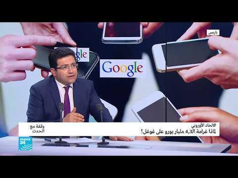 العرب اليوم - توقيع غرامة الـ4,3 مليار يورو على