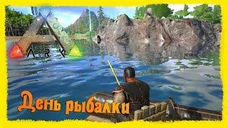 Ark survival evolved рыбалка гайд