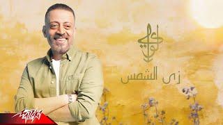 Loai - Zay El-Shams ( اعلان مستشفى 57357 ) لؤى - زي الشمس تحميل MP3
