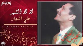 تحميل اغاني Aly El Haggar - La La El Amar / علي الحجار - لالا القمر MP3