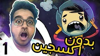 تحميل اغاني Oxygen Not Included - بدون اكسجين!! MP3