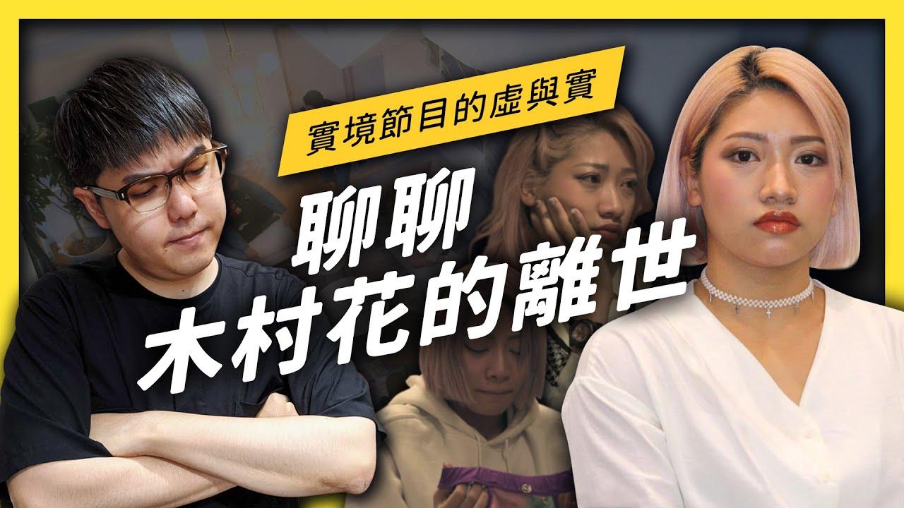 《 雙層公寓 》木村花選擇結束生命,大受歡迎的實境節目其實也是網路霸凌的推手?| 志祺七七