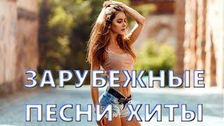 Зарубежные песни хиты ★ Отдохни с Классной музыкОй микс 2017