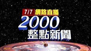 2020.07.07 整點大頭條:馬拿國安五法比港版國安法 總統:不能理解【台視2000整點新聞】