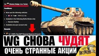 ПРОДАЖА Skorpion G И СТРАННЫЕ АКЦИИ ОТ WG в World of Tanks!