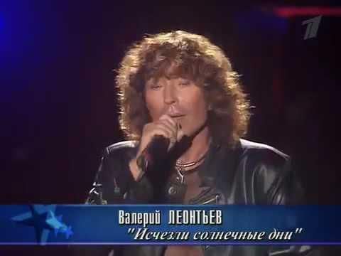 """Валерий Леонтьев. ,,Исчезли солнечные дни"""""""