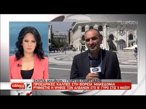 Πρώτος οριακά ο Στέβο Πεντάροφσκι για την προεδρία της Βόρειας Μακεδονίας | 22/04/19 | ΕΡΤ