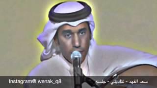 تحميل اغاني سعد الفهد - تناديني - جلسه عود + ايقاع MP3