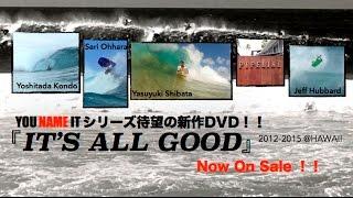 ボディボード DVD『IT'S ALL GOOD』