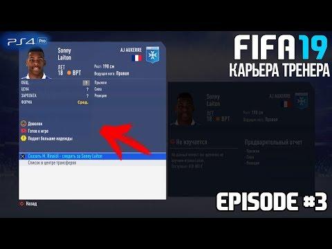 FIFA 19 - КАРЬЕРА   ИЗ ДНА В ЭЛИТУ #3   КУПИЛИ БУДУЩУЮ ЗВЕЗДУ? ТРАНСФЕРНЫЙ БУМ