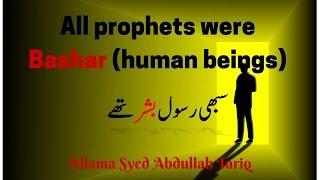 All Prophets Were Bashar (human Beings) Surah Al-Muminoon 45-61